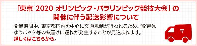 「東京 2020 オリンピック・パラリンピック競技大会」の開催に伴う配送影響について