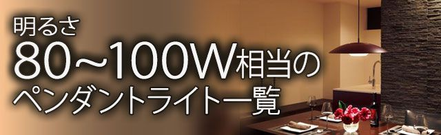 80W〜100W相当のペンダントライト