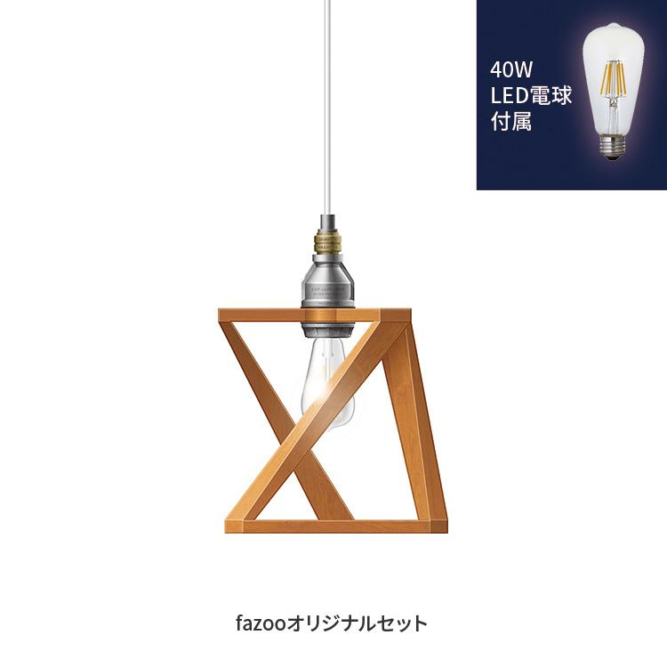 AMP WOODEN SHADE LAMP DUO TRI STD AMP-L015 アンパサンド(AMPERSAND)製ペンダントライト