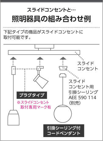 AP47568L | コイズミ製ペンダントライト 機能説明