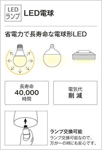 OP252546LD | オーデリック製ペンダントライト 機能説明
