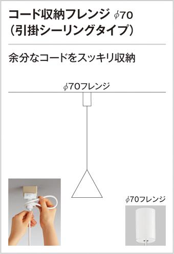OP252547LD | オーデリック製ペンダントライト 機能説明
