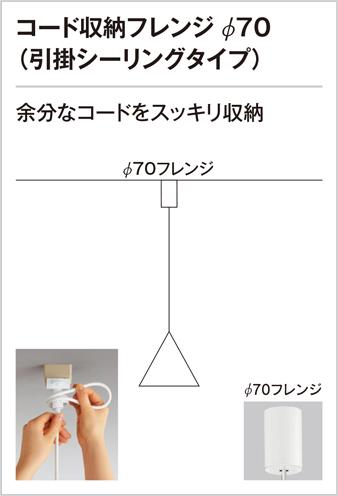 OP252547LC | オーデリック製ペンダントライト 機能説明
