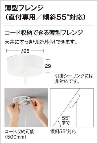 OP252355P1 | オーデリック製ペンダントライト 機能説明