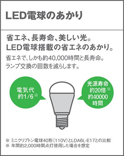 LGB15470 | パナソニック製ペンダントライト 機能説明