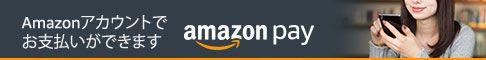 AmazonPayでのお支払が可能になりました。