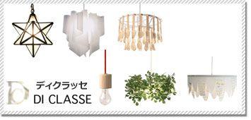 ディクラッセ デザイン照明取り扱いアイテム一覧