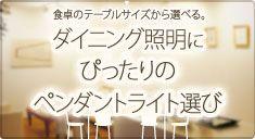 ダイニング照明にぴったりのペンダントライト明るさ選びと配灯数