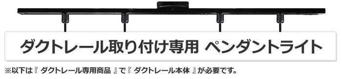 ライティング・ダクトレール専用商品一覧