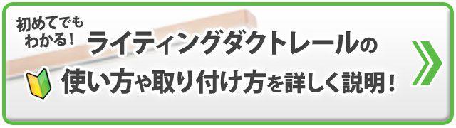 ライティングレール・ダクトレール本体の使い方・取り付け方の図解付きで説明!