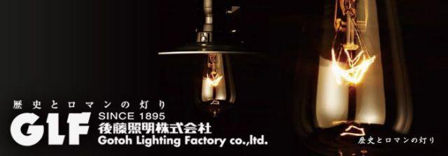 後藤照明(glf lighting)製ペンダントライト一覧