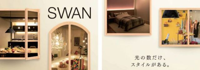スワン電器(SWAN Lighting Manufacturing)製ペンダントライト一覧