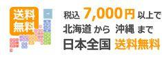 合計金額が税込7000円以上なら全国送料無料