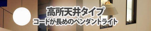 傾斜天井・高所天井用ペンダントライト